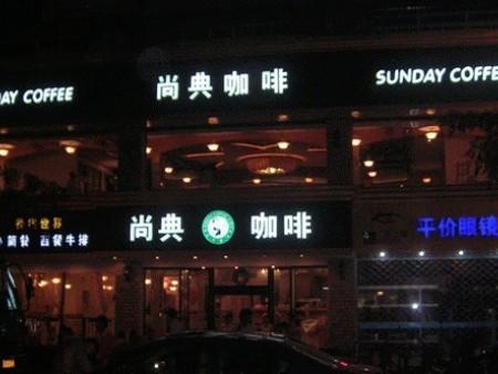 咖啡店亮化工程