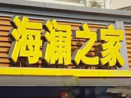 海澜之家发光字展示