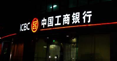 中国工商银行发光字