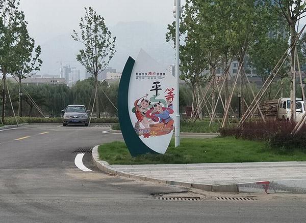 泮河公园周边价值观宣传牌
