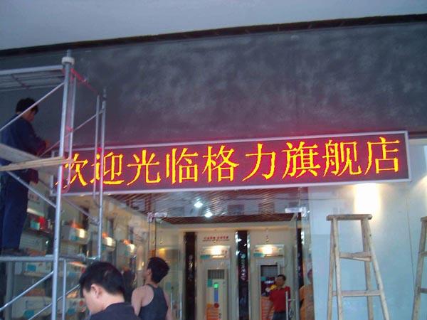 【格力旗舰店】led显示屏
