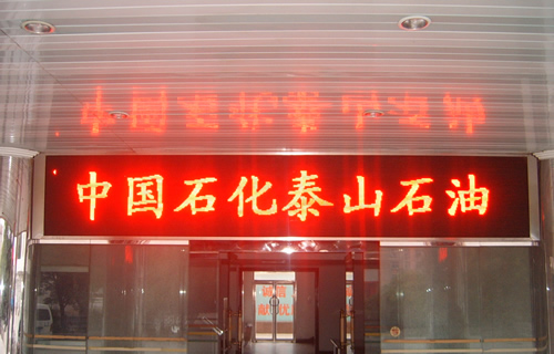 中国石化泰山石油led显示屏制作