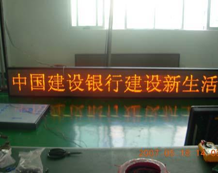 银行柜台led显示屏