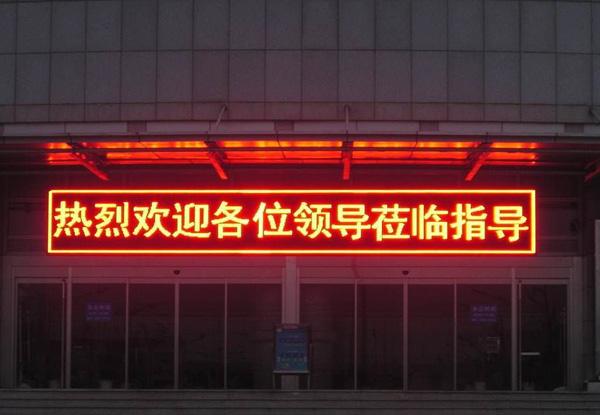 LED显示屏三种基本参数归类